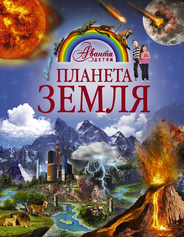 . Планета Земля атаманенко и шпионское ревю