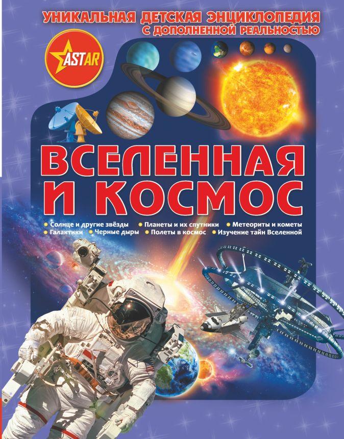 Д. Кошевар, В. Ликсо, А. Третьякова - Вселенная и космос обложка книги