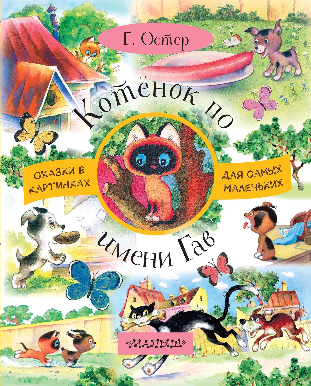 Остер Г.Б. Котёнок по имени Гав художественные книги эксмо книга котёнок рыжик или как найти сокровище
