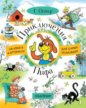 Г. Остер - Приключения Пифа обложка книги