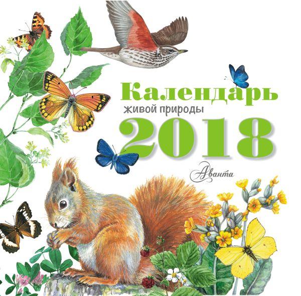 Календарь живой природы Воробьев А.Г., Крускоп С.В.