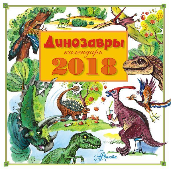 Динозавры (ДМ) Воробьев А.Г., Крускоп С.В.