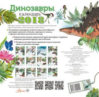 Динозавры Воробьев А.Г., Крускоп С.В.