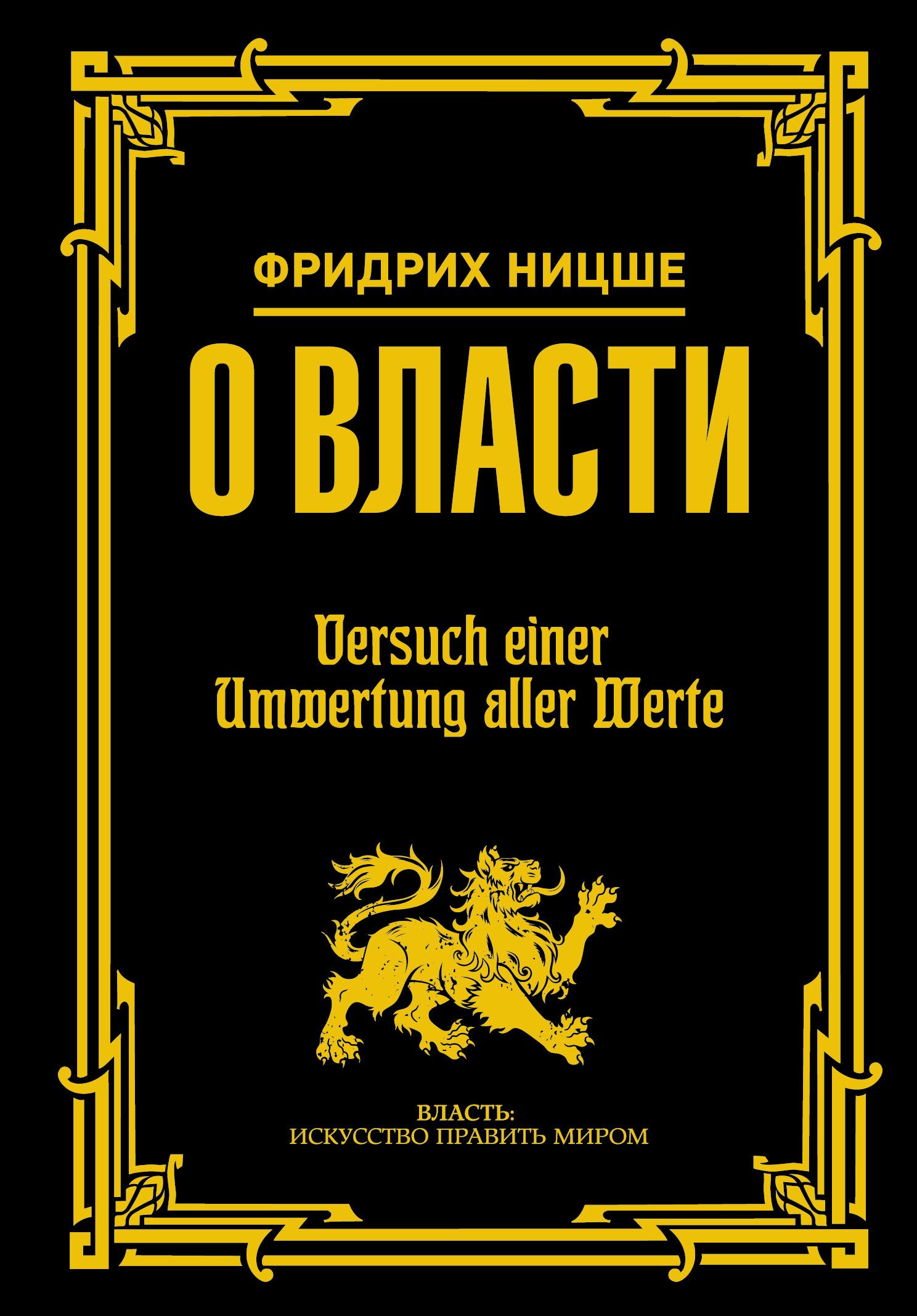 Ницше Ф. О власти эксмо воля к власти нов текст