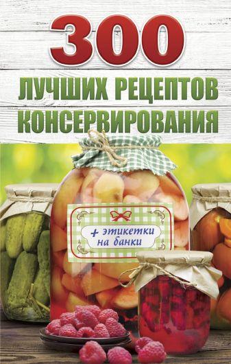 Рошаль В.М. - 300 лучших рецептов консервирования + этикетки на банки обложка книги