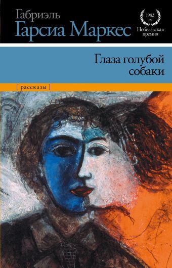 Глаза голубой собаки (новые переводы нескольких рассказов) Габриэль Гарсиа Маркес