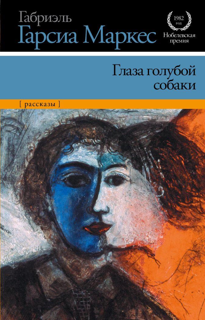 Габриэль Гарсиа Маркес - Глаза голубой собаки (новые переводы нескольких рассказов) обложка книги