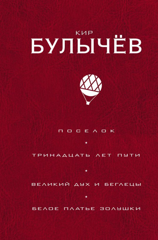 Кир Булычев - Поселок. Тринадцать лет пути. Великий дух и беглецы. Белое платье Золушки обложка книги