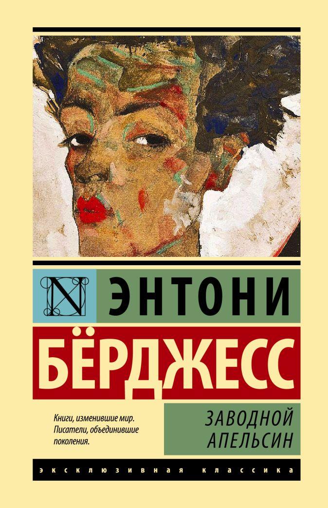 Энтони Бёрджесс - Заводной апельсин обложка книги