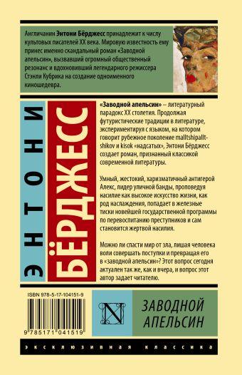 Заводной апельсин Энтони Бёрджесс