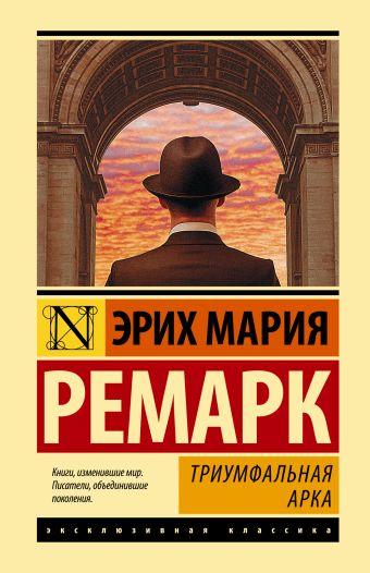 Триумфальная арка Эрих Мария Ремарк