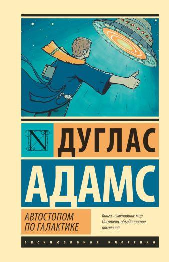 """Дуглас Адамс - Автостопом по Галактике. Ресторан """"У конца Вселенной"""" обложка книги"""