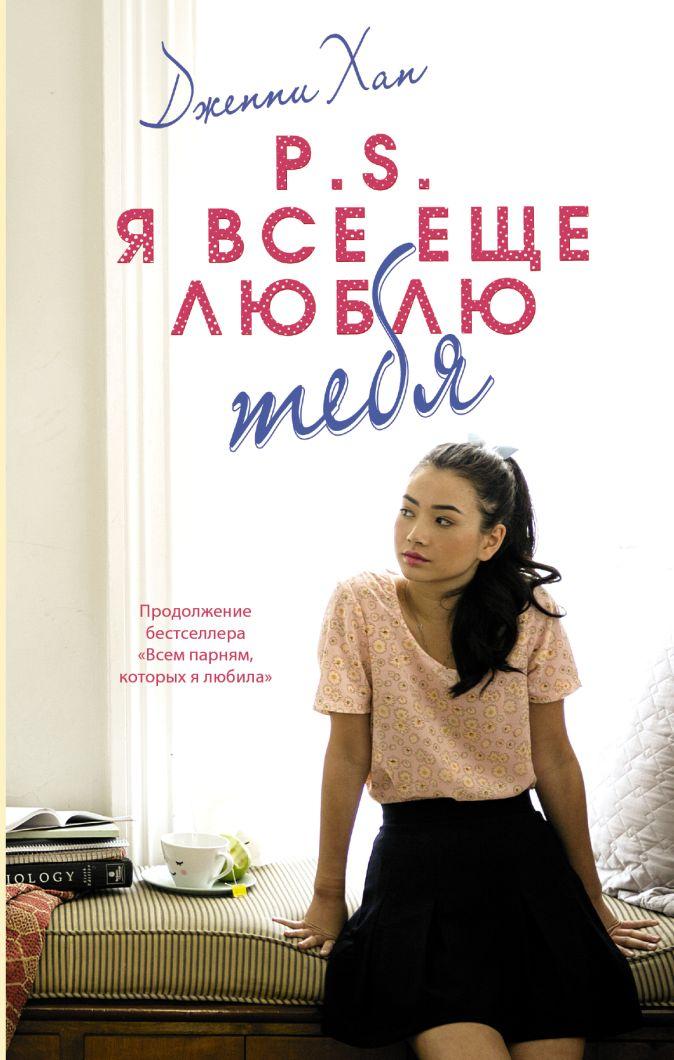 Дженни Хан - P.S. Я все еще люблю тебя обложка книги