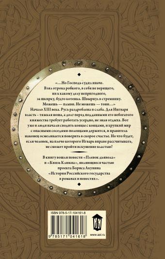 Князь Клюква Борис Акунин