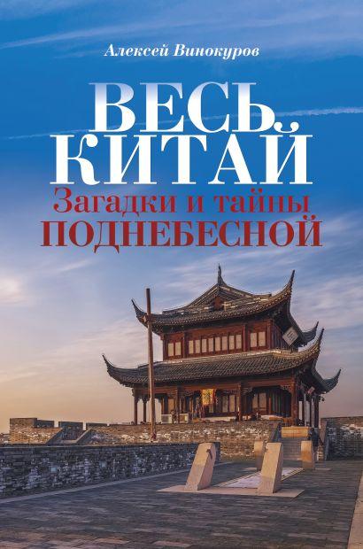 Весь Китай. Загадки и тайны Поднебесной - фото 1