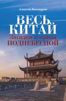 Винокуров А. - Весь Китай. Загадки и тайны Поднебесной' обложка книги