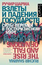 Шарма Ручир - Взлеты и падения государств' обложка книги