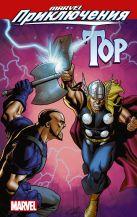 Тобин Пол - Мстители. Тор' обложка книги