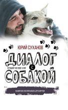 Юрий Суханов - Диалог с собакой. Выбираем, воспитываем, дрессируем' обложка книги