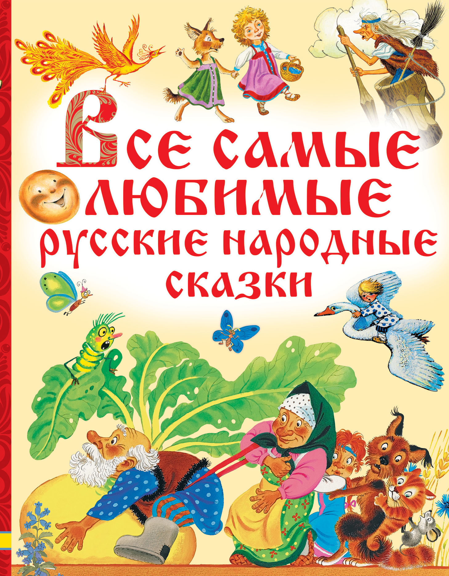 К.Д. Ушинский, А.Н. Толстой, О. Капица, В.П. Аникин и др. Все самые любимые русские народные сказки