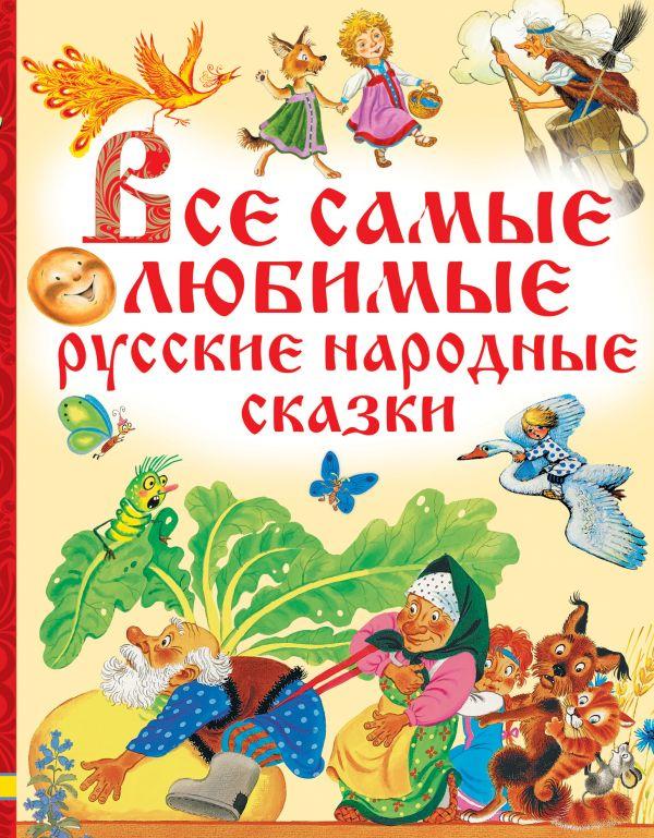 Все самые любимые русские народные сказки Толстой А.Н.