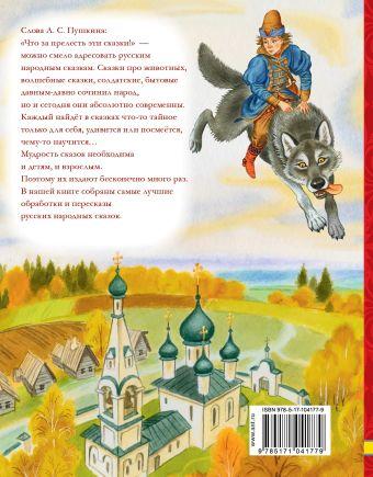 Все самые любимые русские народные сказки К.Д. Ушинский, А.Н. Толстой, О. Капица, В.П. Аникин и др.