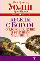 Нил Дональд Уолш, Брит Купер - Беседы с Богом о здоровье, душе и будущем медицины' обложка книги