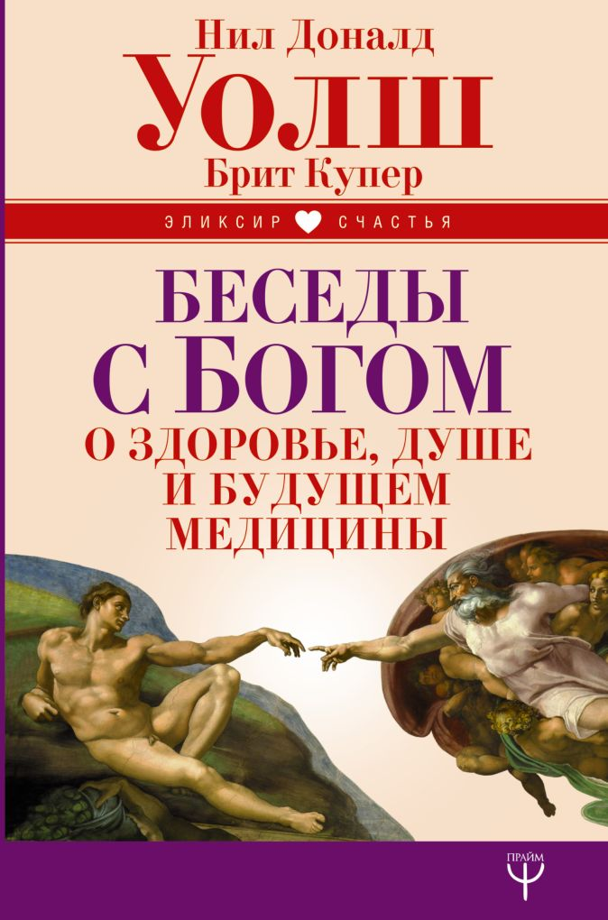 Нил Дональд Уолш, Брит Купер - Беседы с Богом о здоровье, душе и будущем медицины обложка книги