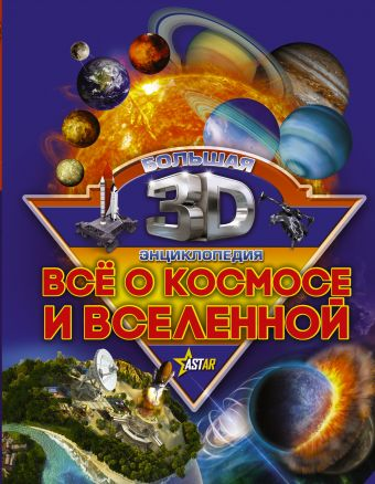 Все о космосе и вселенной Д. Кошевар, В. Ликсо, А. Третьякова