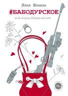 Ляля Брынза - #бабодурское' обложка книги