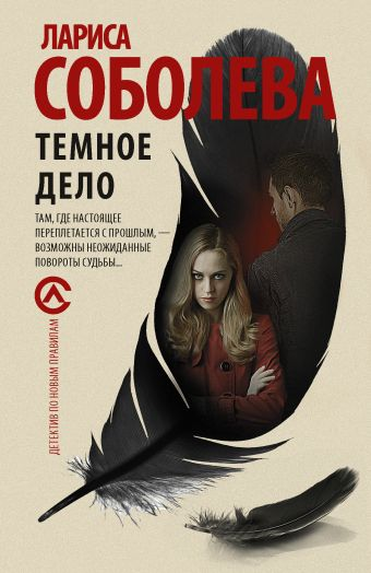 Темное дело Лариса Соболева