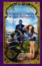 Бер Власта - Разжигая страсть, не забудь огнетушитель' обложка книги