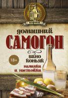 Токарев Д.Н. - Домашний самогон, вино, коньяк, наливки и настойки' обложка книги