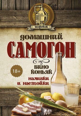 Домашний самогон, вино, коньяк, наливки и настойки Токарев Дмитрий