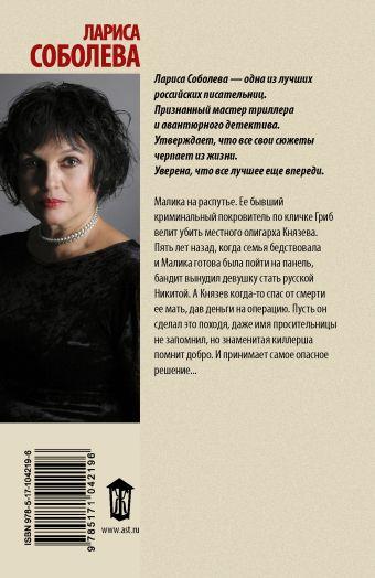 Жизнь и смерть в ее руках Лариса Соболева