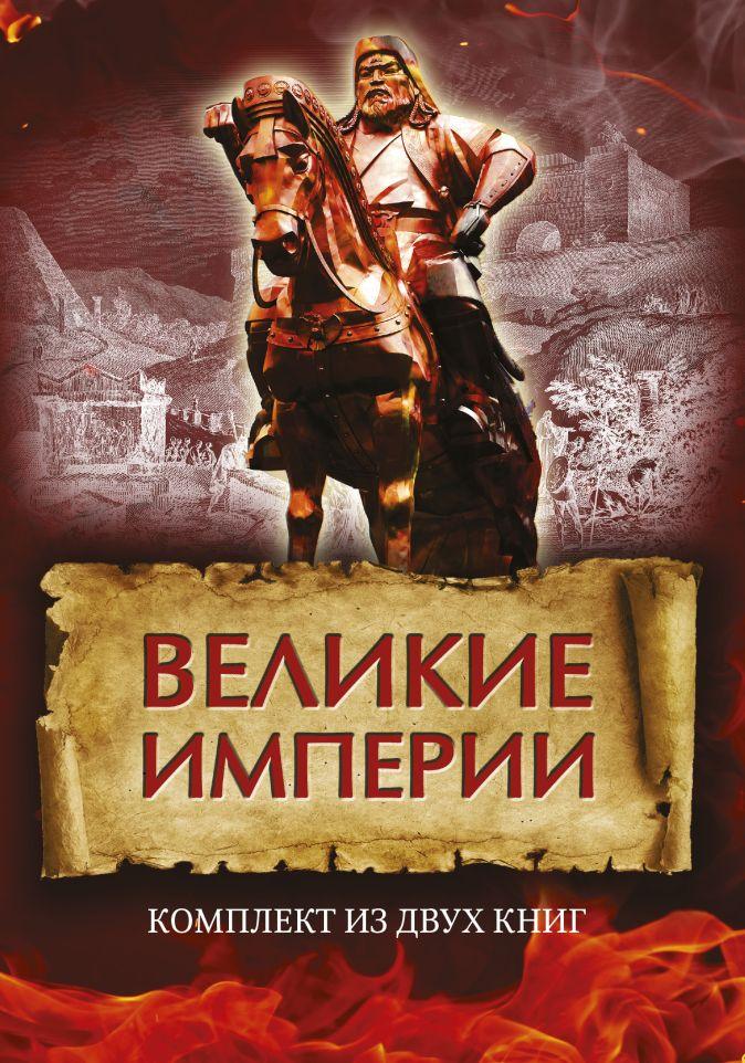 Аджи М.,Мамедов И.Б. - Великие империи обложка книги
