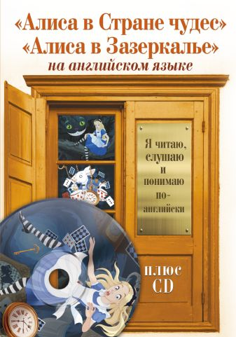 Льюис Кэрролл - Алиса в Стране чудес, Алиса в Зазеркалье +CD обложка книги