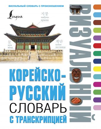 Корейско-русский визуальный словарь с транскрипцией Чун Ин Сун