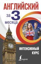 А. Виноградова - Английский за 3 месяца. Интенсивный курс' обложка книги