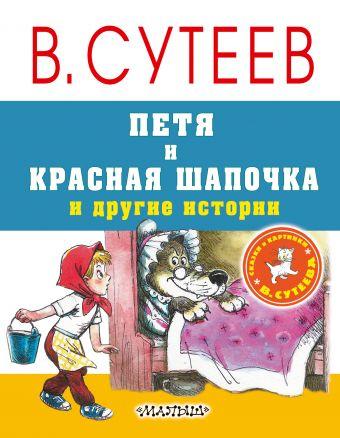 Петя и Красная Шапочка и другие истории Сутеев В.Г.
