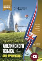 И. Г. Дубиковская, Т. Г. Войтенко - Самоучитель английского для начинающих +CD' обложка книги