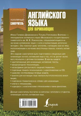 Самоучитель английского для начинающих +CD И. Г. Дубиковская, Т. Г. Войтенко
