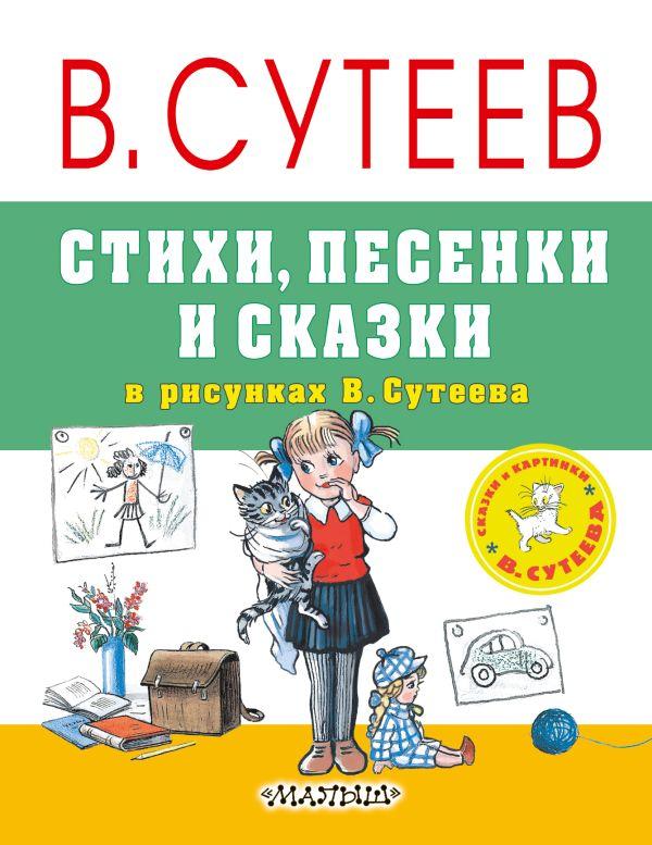 Стихи, песенки и сказки в рисунках В.Сутеева Сутеев В.Г.
