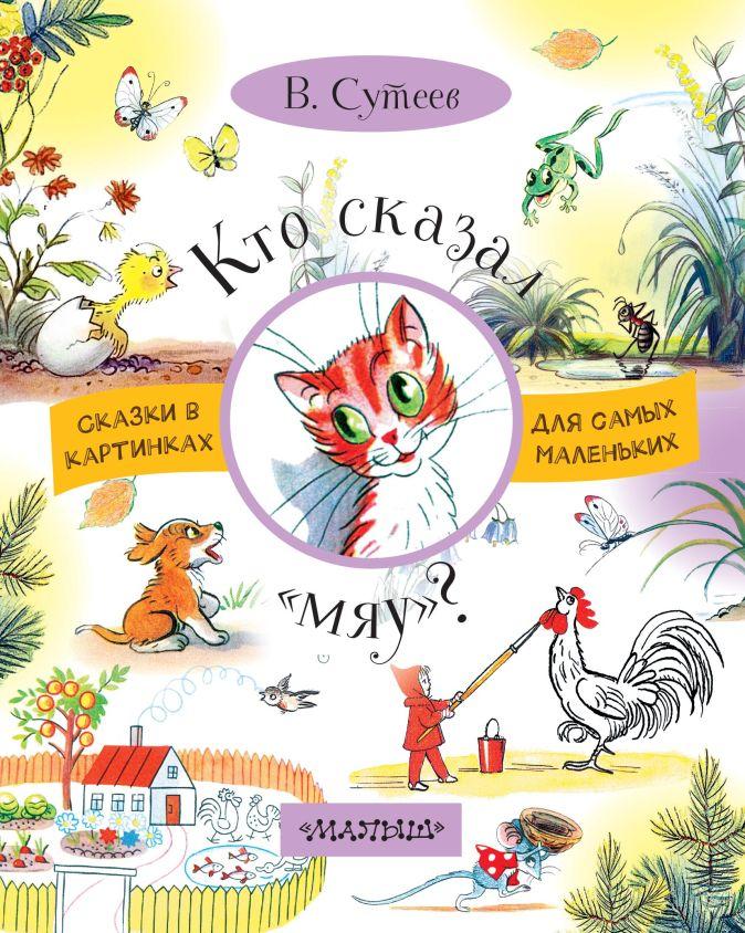 """В. Сутеев - Кто сказал """"мяу""""? обложка книги"""