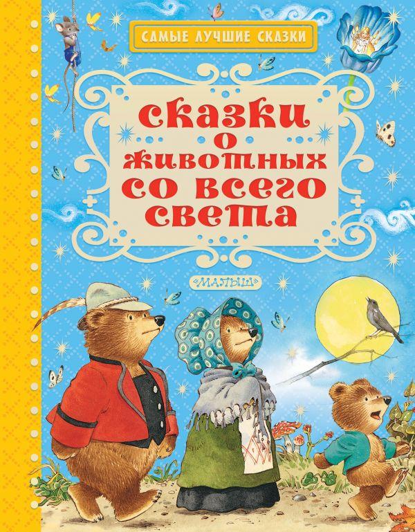 Сказки о животных со всего света Андерсен Г.- Х.,Гримм Я., Гримм В.,Гауф В.