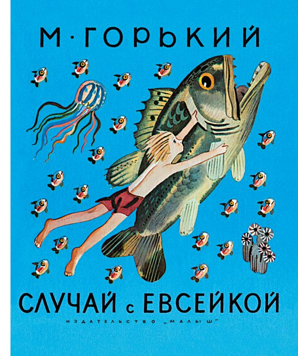 Случай с Евсейкой Горький М.