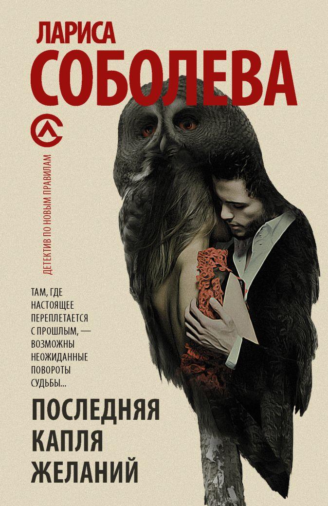 Лариса Соболева - Последняя капля желаний обложка книги