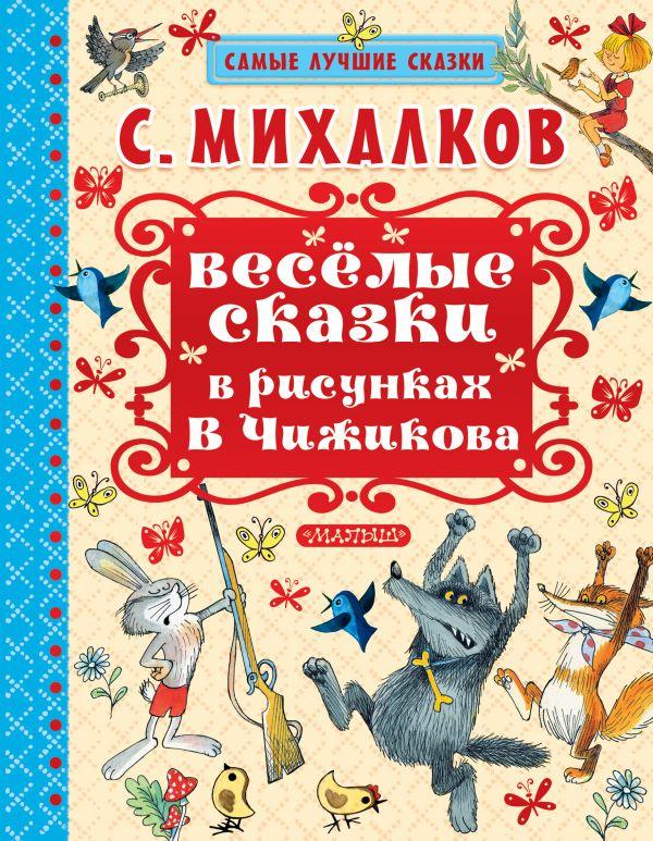 Весёлые сказки в рисунках В. Чижикова Михалков С.В.