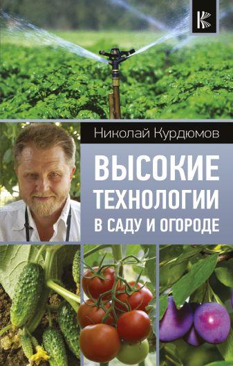 Курдюмов Н.И. - Высокие технологии в саду и огороде обложка книги