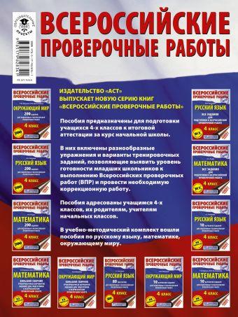Русский язык. Большой сборник тренировочных вариантов заданий для подготовки к ВПР С. Г. Батырева